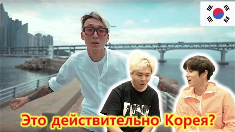 Российское музыкальное видео но его сняли в Корее HARU Отгоните рассвет