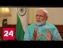 Формула власти. Премьер-министр Индии Нарендра Моди - Россия 24