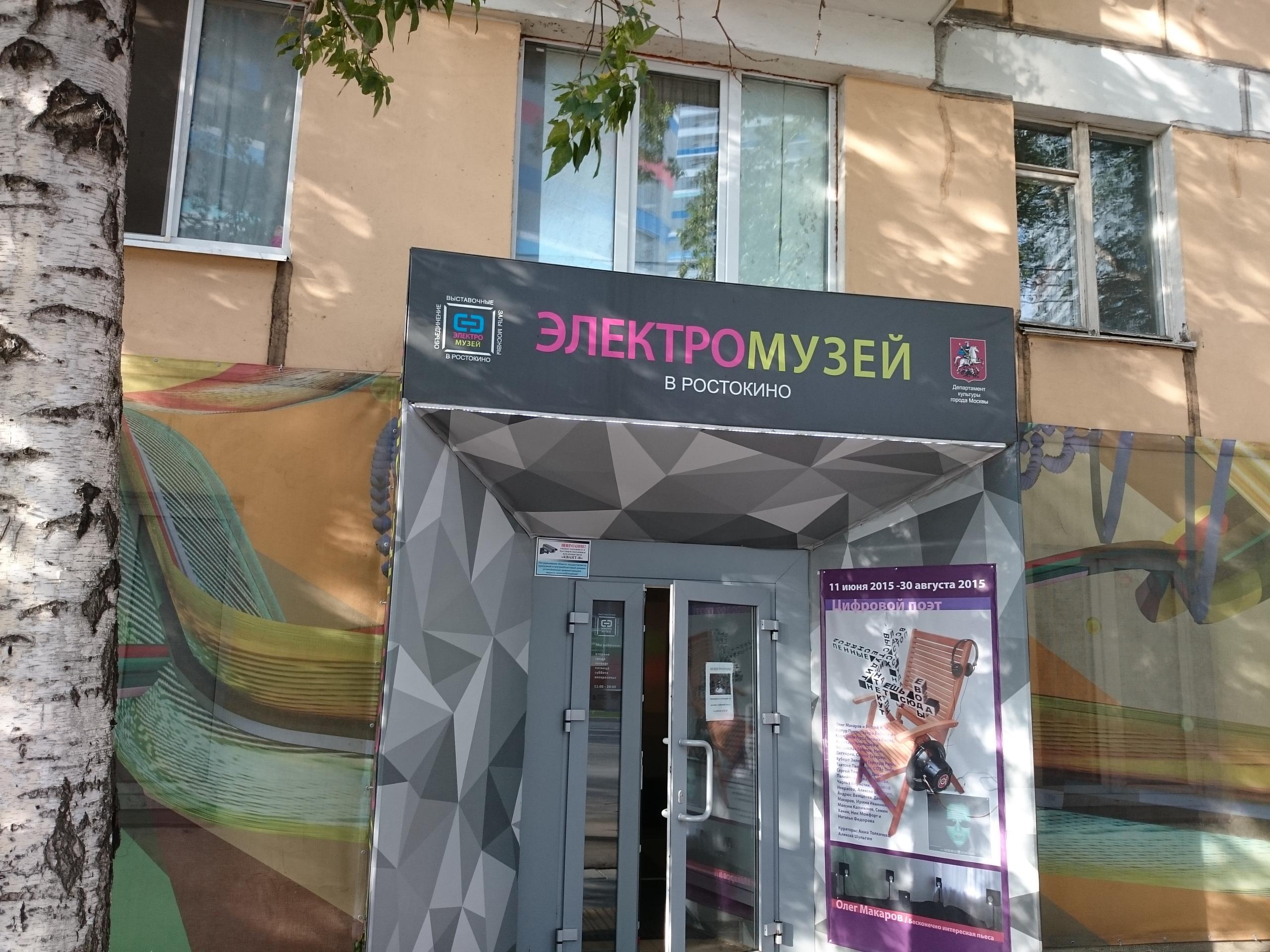 В Электромузее на Ростокинской улице проходит выставка современного искусства «Творческий метод»