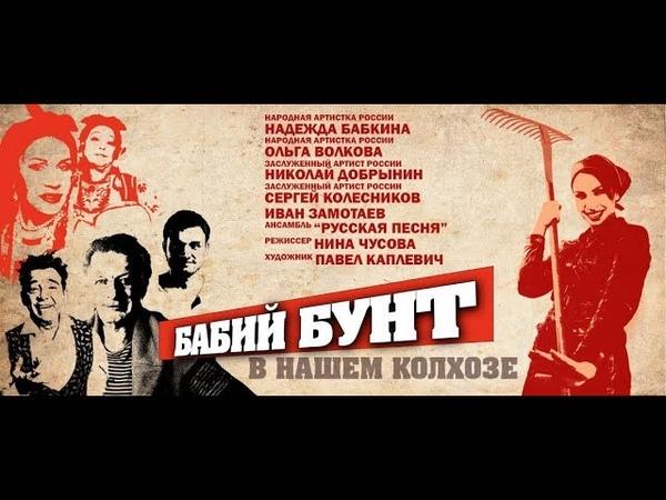 Бабий бунт в нашем колхозе (Россия-матушка - наша земля)