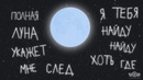 Леша Свик Луна Official Lyric Video