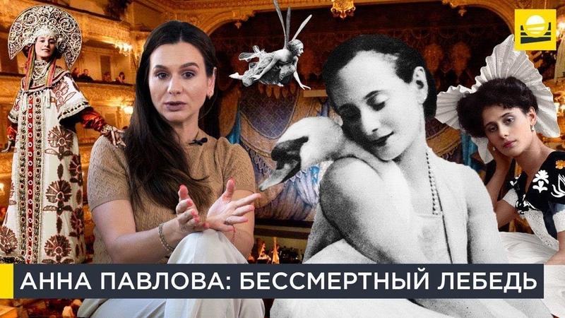 Анна Павлова: Бессмертный лебедь   Наши биографии за рубежом   12