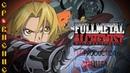 Fullmetal Alchemist The Movie Conqueror of Shamballa Сравнение озвучек