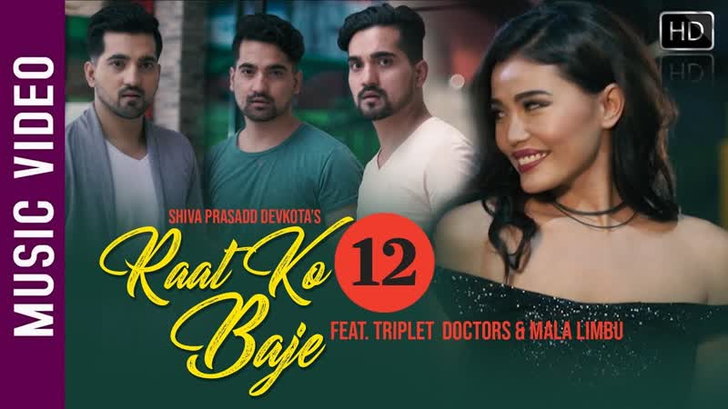 रातीकाे १२ बजेनेपाली मधुर गीत Ratiko 12 baje Shiva Prasad Devkota Ft Mala Limbu and Triplets Doctors Ft D insect Crew
