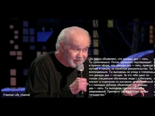 Жизнь стоит того чтобы ее потерять Джордж Карлин Русская озвучка Аудио версия