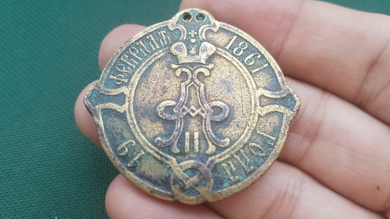 24 Октября 2019 Должностной знак Сельский Староста 1861 года 19 февраля Саратовской губернии ОБЗОР находок