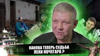 КРОВЬ стынет от такого/Жизнь Лехи Кочегара после задержания