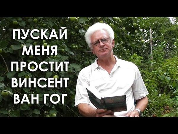 Александр Телегин читает Арсения Тарковского Пускай меня простит Винсент Ван Гог