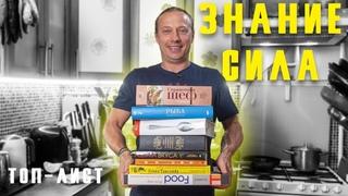 Чем заняться  дома. Книги по кулинарии, которые сделают вас поваром. #ДомаВместе
