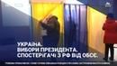 ОБСЄ відправила на вибори в Україні 24 громадянина Росії – НАШІ новини від 10:00 16.03.19