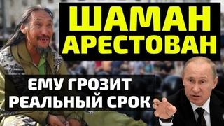 Шаман Габышев арестован! Ему грозит реальный срок