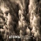 Обложка Атомы - Дарья Кумпаньенко & Lira (Та Сторона) feat. Lira ( TAI сторона)