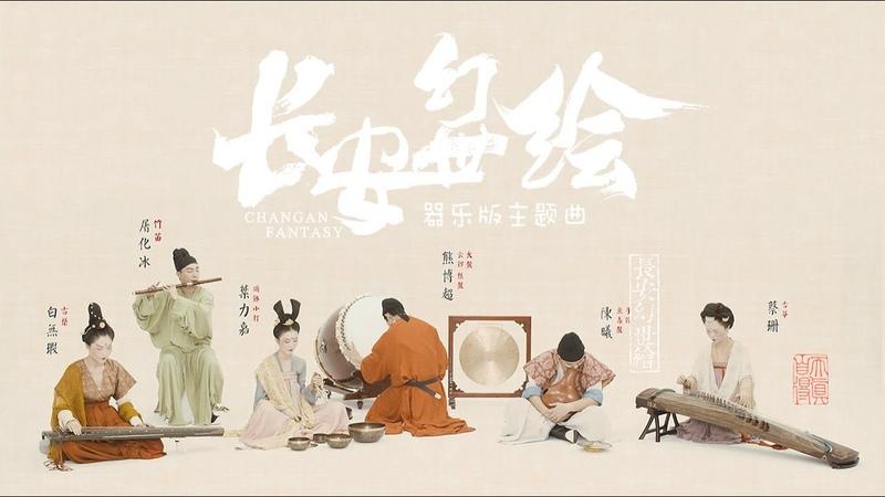 【古琴Guqin筝笛鼓巫毒】《长安幻世绘》器乐版主题曲Chang'an fantasy—-ghost patrol of ancient China .Costumes of Tang Dynasty