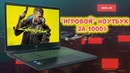 ИГРОВОЙ НОУТБУК В 2019 ЗА 1000$ I5 8300H GTX 1050 4gb HP Pavilion Gaming 15-cx0032ur
