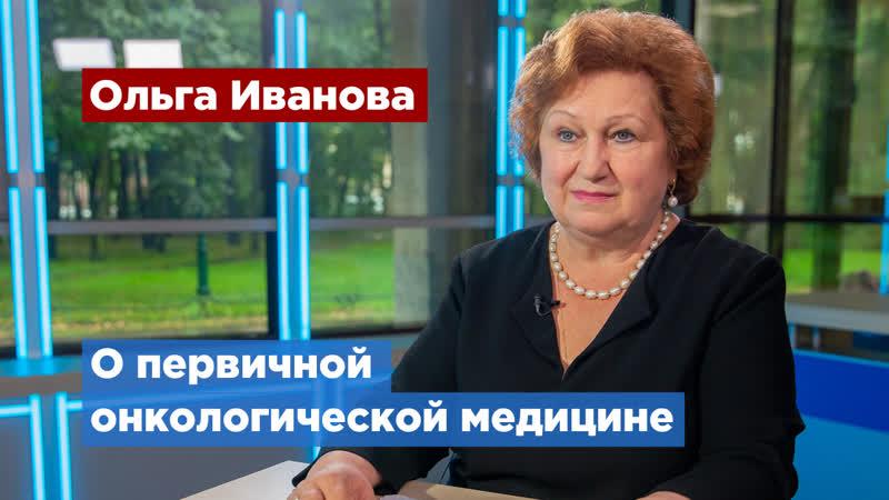 Главный врач Ольга Иванова рассказала, как оказать первичную онкологическую помощь