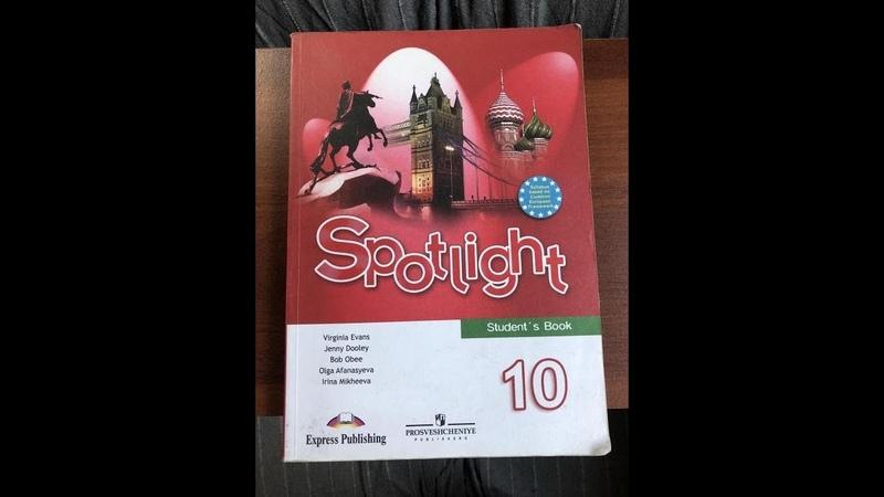 Spotlight 10, В ФОКУСЕ 10 кл, ISBN 978-5-09-067730-1, ГДЗ, ПОДРОБНЫЙ РАЗБОР УЧЕБНИКОВ