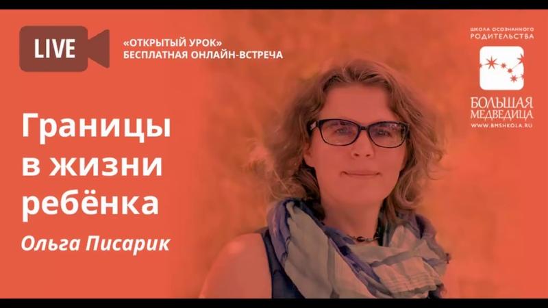 Открытый урок Границы в жизни ребенка Ольга Писарик