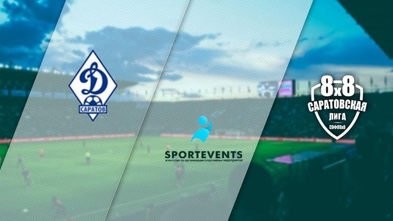 Динамо-Д - Sportevents 4:5 (1:3)