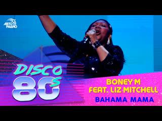 🅰️ boney m. feat. liz mitchell - bahama mama (дискотека 80-х 2012)