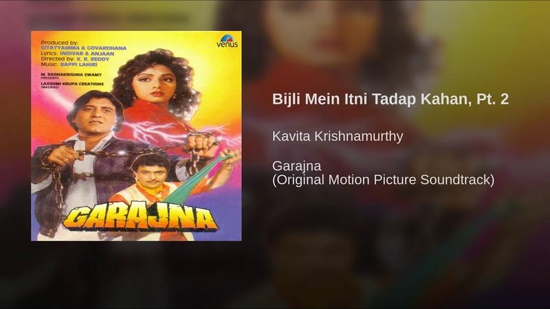 Песня Bijli Mein Itni Tadap Kahan V2 из фильма Garajna (hindi, 1991)