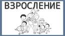 Взросление Domics Parenting русский дубляж