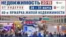 Оформление новостройки в собственность. 40-я выставка недвижимости в Москве.