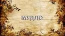Мудло 📚 - что такое Мудло и как пишется слово Мудло