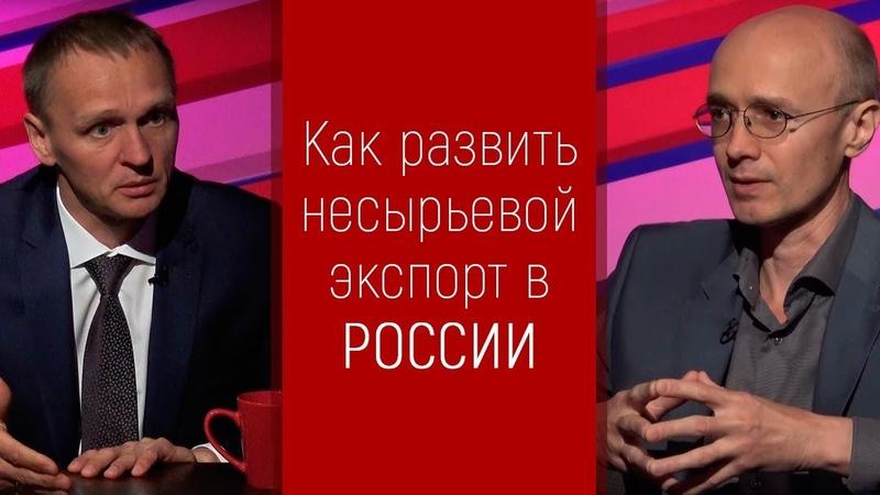 Как развить несырьевой экспорт в России. Программа роста