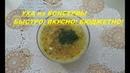 рецепт УХИ из КОНСЕРВЫ Рыбный суп рецепт супа