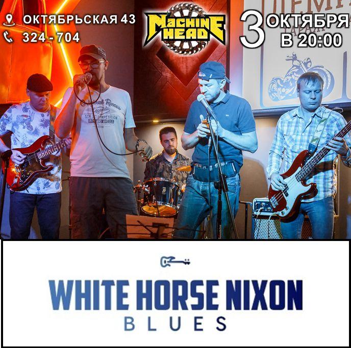 Афиша Саратов White Horse Nixon / 03.10 / MACHINE HEAD CLUB