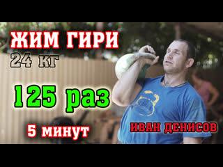 Жим гири 24 кг 5 минут. Иван Денисов.