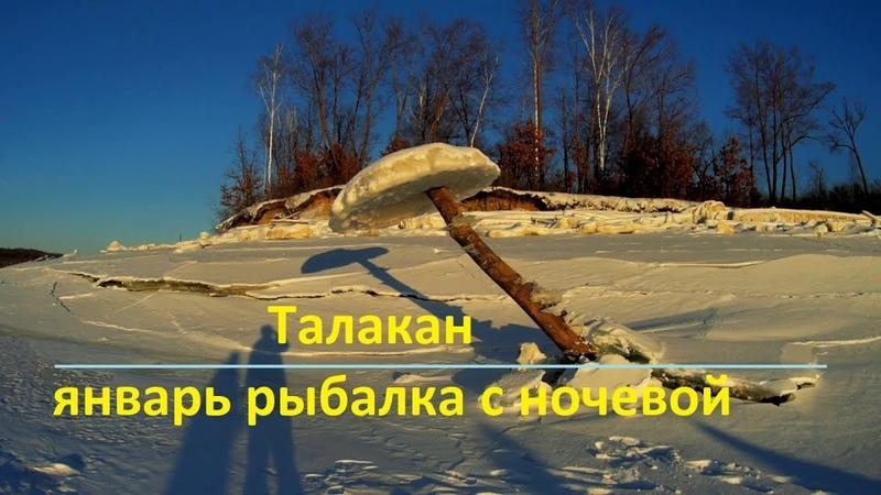 Рыбалка в январе с ночевой на налима Талакан Амурская область
