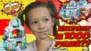 Конструктор Игрушки Обзор Обзор конструктора Ледяной замок Эльзы на детском канале Liza Smile