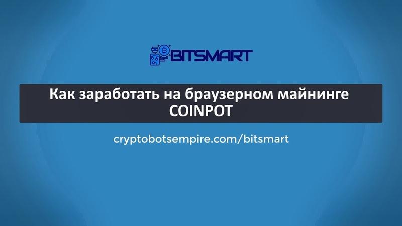 Coinpot майнинг - Как заработать на браузерном майнинге COINPOT - Coinpot майнинг