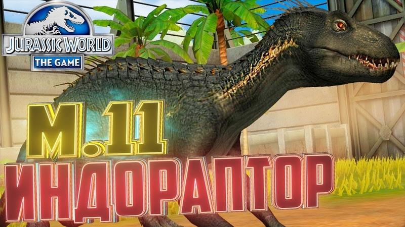 Третий ИНДОРАПТОР - Jurassic World The Game 196