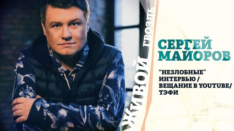 Майоров о цензуре, интересе к личности и вещании в YouTube / Живой гвоздь 17.10.19