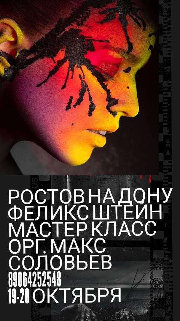 Афиша Ростов-на-Дону МК Феликса Штейна в Ростове, звездный визажист