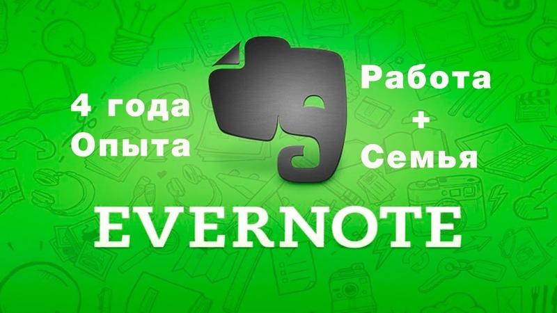 Evernote блокнот №1 как пользоваться в 2018 по системе GTD