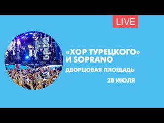 Хор Турецкого и SOPRANO на Дворцовой площади. Онлайн-трансляция