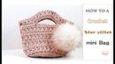 (코바늘 가방뜨기) how to a crochet bag (Star stitch) 한볼로 하루만에 뜨는 스타스티치 기법 백(English subtitles provided)