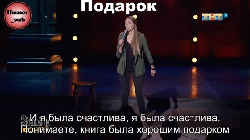 Stand Up Подарок Вика Складчикова