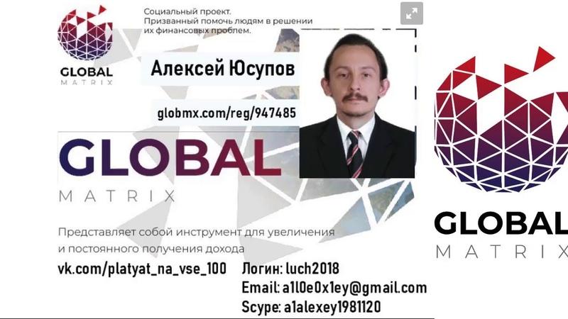 GLOBAL MATRIX -100 %СУПЕР ОГОНЬ ЗАРАБАТЫВАЙ ЛЕГКО И БЫСТРО