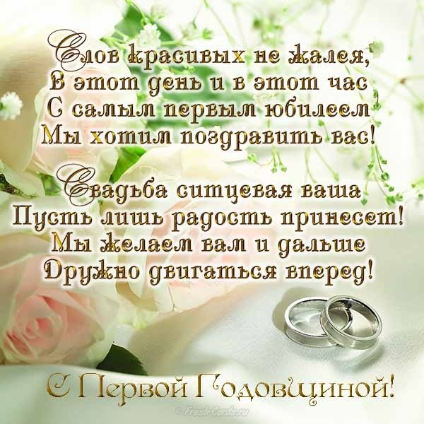 С первой годовщиной свадьбы поздравления смс короткие