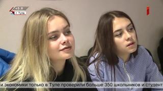 Экономический диктант в Тульском институте управления и бизнеса им. Н. Д. Демидова