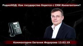РадиоНОД: Как государство борется с СМИ Иноагентами? Комментарии Евгения Федорова