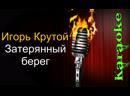 Игорь Крутой - Затерянный берег ( караоке )