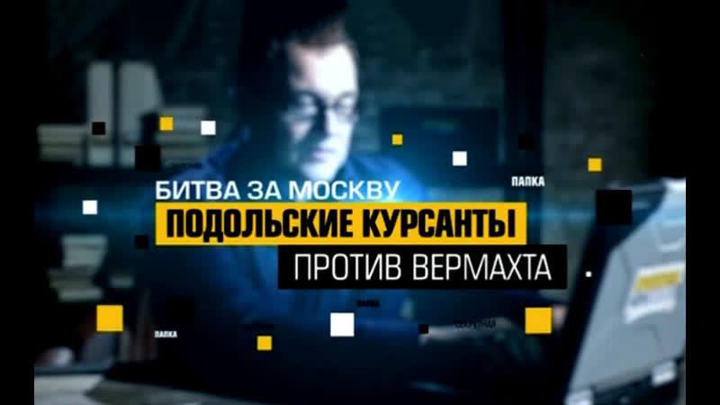 Секретные материалы Битва за Москву подольские курсанты против Вермахта 11 09 2019 Документальный