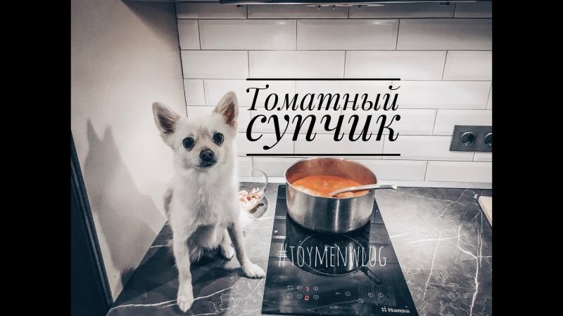 Втдеорецепт Томатного супа ToymenWlog ToymenFood