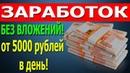 Заработок в интернете от 5000 рублей за день без вложений! 2017