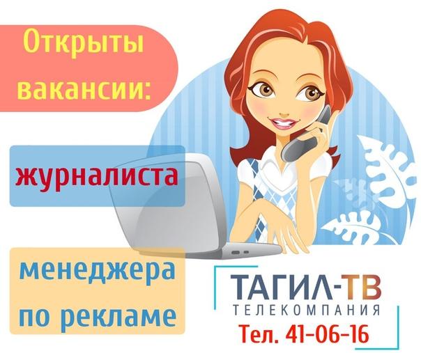 Вакансия журналист удаленная работа москва удаленная работа на компьютере вне офиса с хорошей оплатой